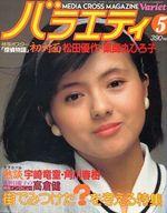 バラエティ 1983年5月号