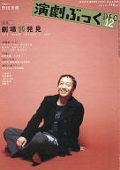 演劇ぶっく 2004年12月号 vol.112