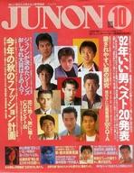 JUNON 1992年10月号 ジュノン