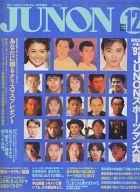 JUNON 1992年12月号 ジュノン