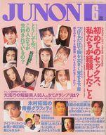 JUNON 1994年6月号 ジュノン