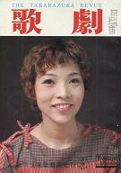 歌劇 1976年5月号