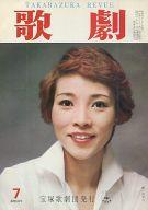 歌劇 1978年7月号