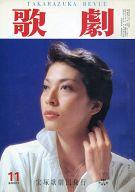 歌劇 1980年11月号