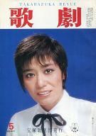 歌劇 1982年5月号