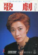 歌劇 1984年2月号