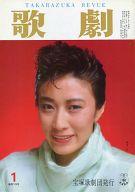 歌劇 1986年1月号