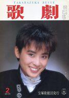 歌劇 1986年2月号