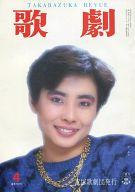 歌劇 1987年4月号