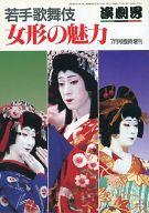 若手歌舞伎 女形の魅力