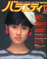 バラエティ 1983年12月号