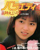 バラエティ 1984年4月号
