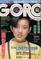 付録無)GORO 1984年4月12日号 NO.8