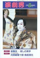 演劇界 1993年8月号