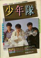 付録無)少年隊 スペシャル グラフィティ マイアイドル1986年1月号増刊