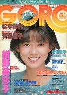 付録付)GORO 1984年2月9日号 NO.4