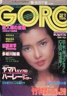 GORO 1981年3月26日号 NO.7