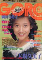 付録付)GORO 1985年1月24日号 No.3