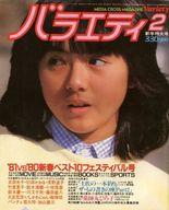 バラエティ 1981年2月号