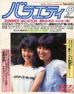 バラエティ 1982年9月号
