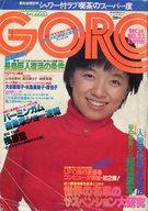 GORO 1978年12月14日号 NO.23 ゴロー
