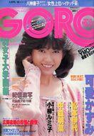 付録無)GORO 1983年11月10日号 NO.22 ゴロー