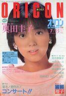 オリコンウィークリー 1985年7月15日号