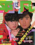 付録無)平凡 1983年12月号