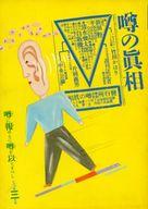 噂の眞相 1981年3月号