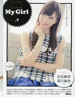 With Appendix) My Girl vol. 9