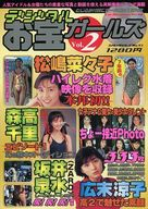 デジタルお宝ガールズVol.2(CD-ROM付)