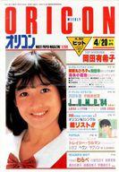 オリコンウィークリー 1984年4月20日号