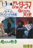ランクB)季刊 テレビジョンドラマ 1991年9月号