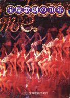 宝塚歌劇の70年 歌劇別冊