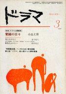 ドラマ 1980年3月号