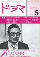 ドラマ 1982年5月号