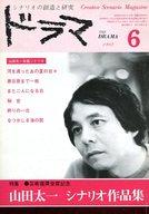 ドラマ 1983年6月号
