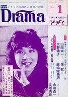 ドラマ 1984年1月号