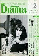 ドラマ 1984年2月号