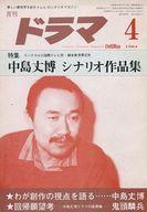 ドラマ 1984年4月号
