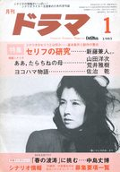 ドラマ 1985年1月号