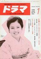 ドラマ 1986年1月号