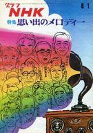 グラフNHK 1971年8月1日号