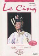 Le Cinq 2002年1月号臨時増刊 Vol.35 ル・サンク