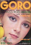 GORO 1974年8月22日号