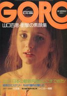 GORO 1974年12月12日号