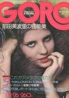 切取あり)GORO 1974年12月26日号