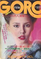 GORO 1975年1月9日号