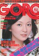 GORO 1976年10月14日号