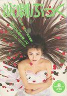演劇ぶっく 1989年8月号 No.20